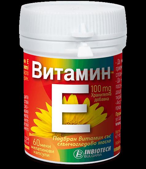Витамин Е ИНБИОТЕХ 100 mg